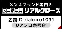 リアルクローズ店舗ID riakuro1031 壱号店
