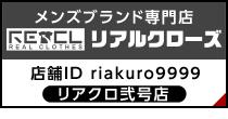 リアルクローズ店舗ID riakuro9999 弐号店