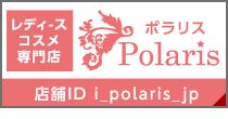 レディース・コスメ専門店 ポラリス店舗ID i_polaris_jp