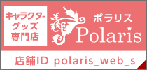 キャラクターグッズ専門店 ポラリス店舗ID polaris_web_s